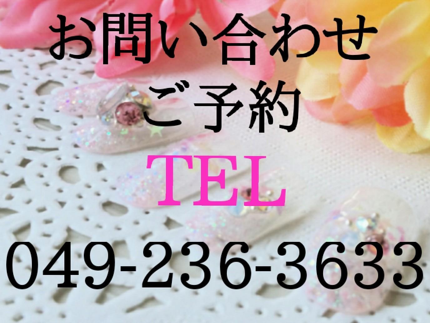お問い合わせはこちら TEL 049-236-3633