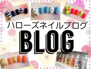 ブログのイメージイラスト1